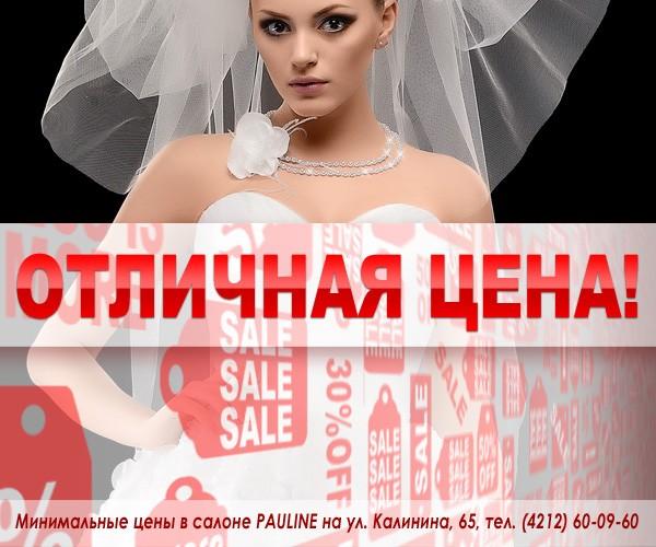 Скидки на свадебные платья!
