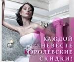 Каждой невесте - Королевские скидки!