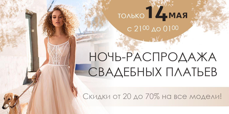 Только 14 Мая свадебные платья со скидкой 20-70%