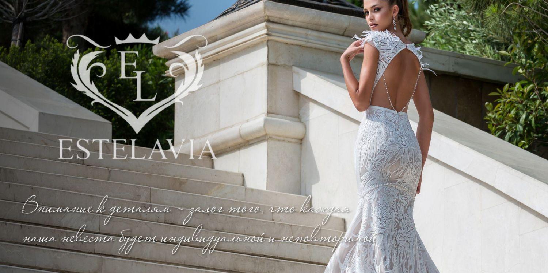 Свадебные платья ESTELAVIA в Хабаровске