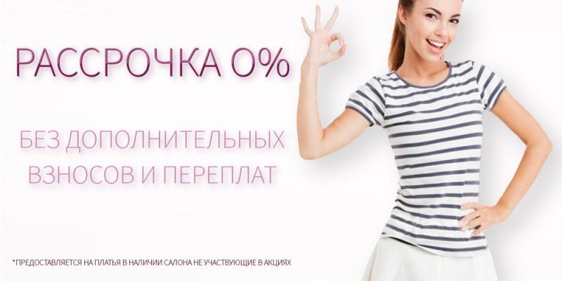 Свадебные и вечерние платья с РАССРОЧКОЙ 0%