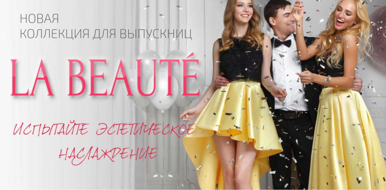 Потрясающие платья на Выпускной 2017