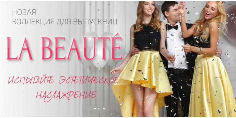 Встречайте новую коллекцию - LA BEAUTÉ!