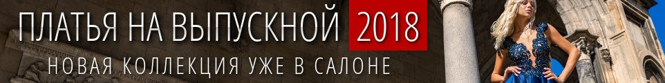 Платья на выпускной 2018 в Хабаровске