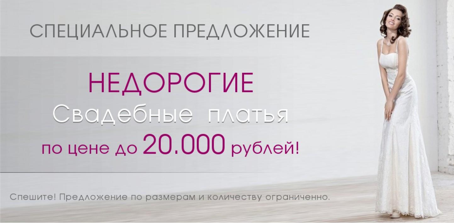 НЕДОРОГОЕ Свадебное платье по цене до 20 000 руб!
